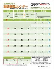 運動継続カレンダー