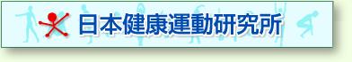 日本健康運動研究所へ