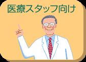 医療スタッフ向け
