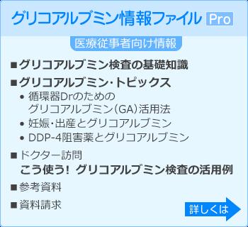 グリコアルブミン情報ファイル Pro