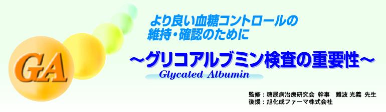 第1回 血糖コントロールを調べる検査のいろいろ-グリコアルブミン情報 ...