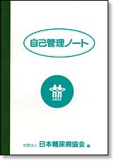 日本糖尿病協会「自己管理ノート」