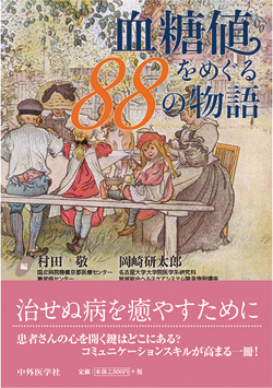 血糖値をめぐる88の物語