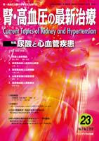 腎・高血圧の最新治療 Current Topics of Kidney and Hypertension