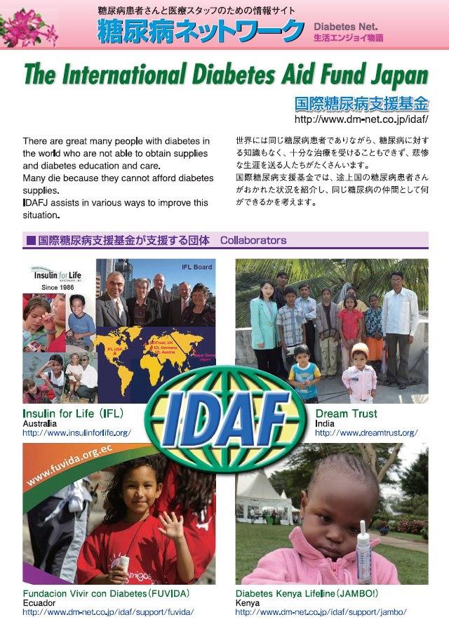 国際糖尿病支援基金への寄付金累計が1,000万円に達しました!