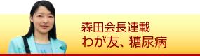 森田会長のブログ