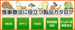 食事療法に役立つ製品カタログ