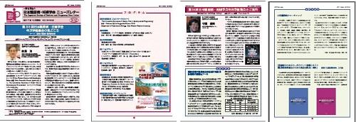 日本糖尿病・妊娠学会ニューズレター2017 October Vol.19 No.2