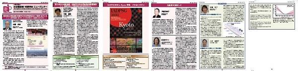 日本糖尿病・妊娠学会ニューズレター2019 May Vol.21 No.1