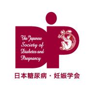 日本糖尿病・妊娠学会