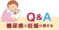 糖尿病と妊娠に関するQ&A