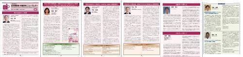 日本糖尿病・妊娠学会ニューズレターVol.23,No.1(2021年4月発行)