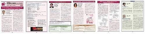 日本糖尿病・妊娠学会ニューズレターVol.22 No.2(2020年10月発行)