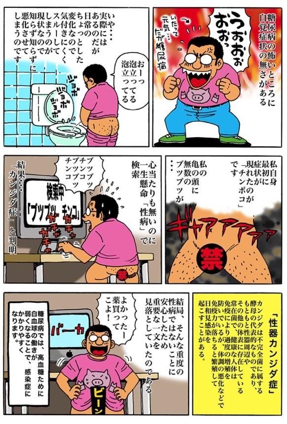 糖尿ブギウギ ―糖尿病と闘う男の漫画―