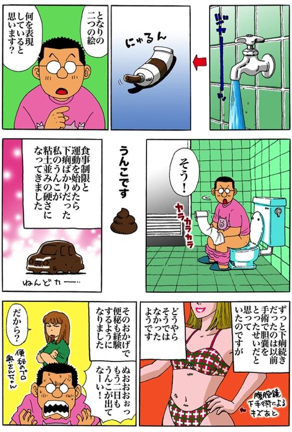 File 13:THEうんこ