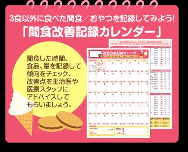 間食改善記録カレンダー