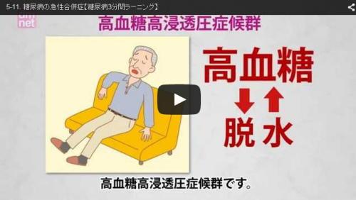 5-11. 糖尿病の急性合併症