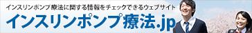 インスリンポンプ情報.jp