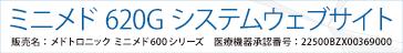 ミニメド620Gシステム ウェブサイト