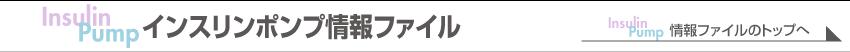 インスリンポンプ情報ファイル