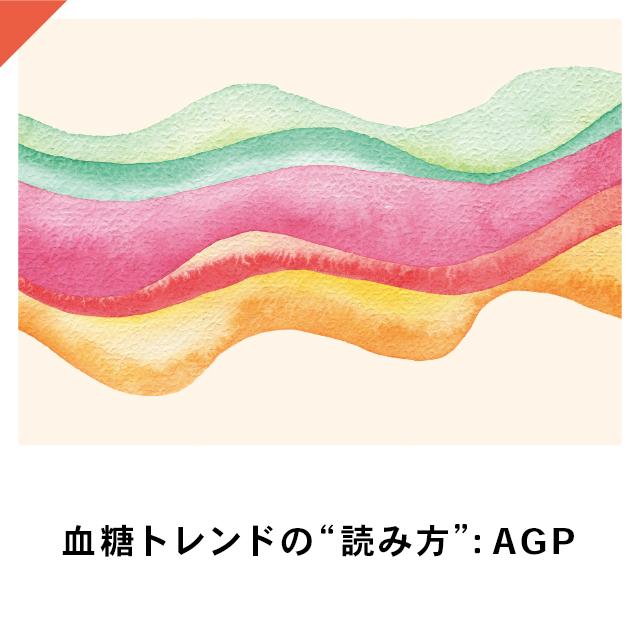 """血糖トレンドの""""読み方"""":AGP"""
